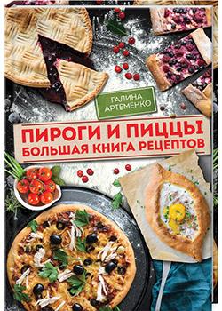 пироги и пиццы