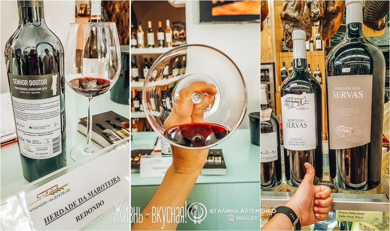вино португалии красное