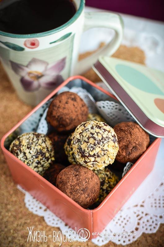 рецепт конфет трюфель в домашних условиях