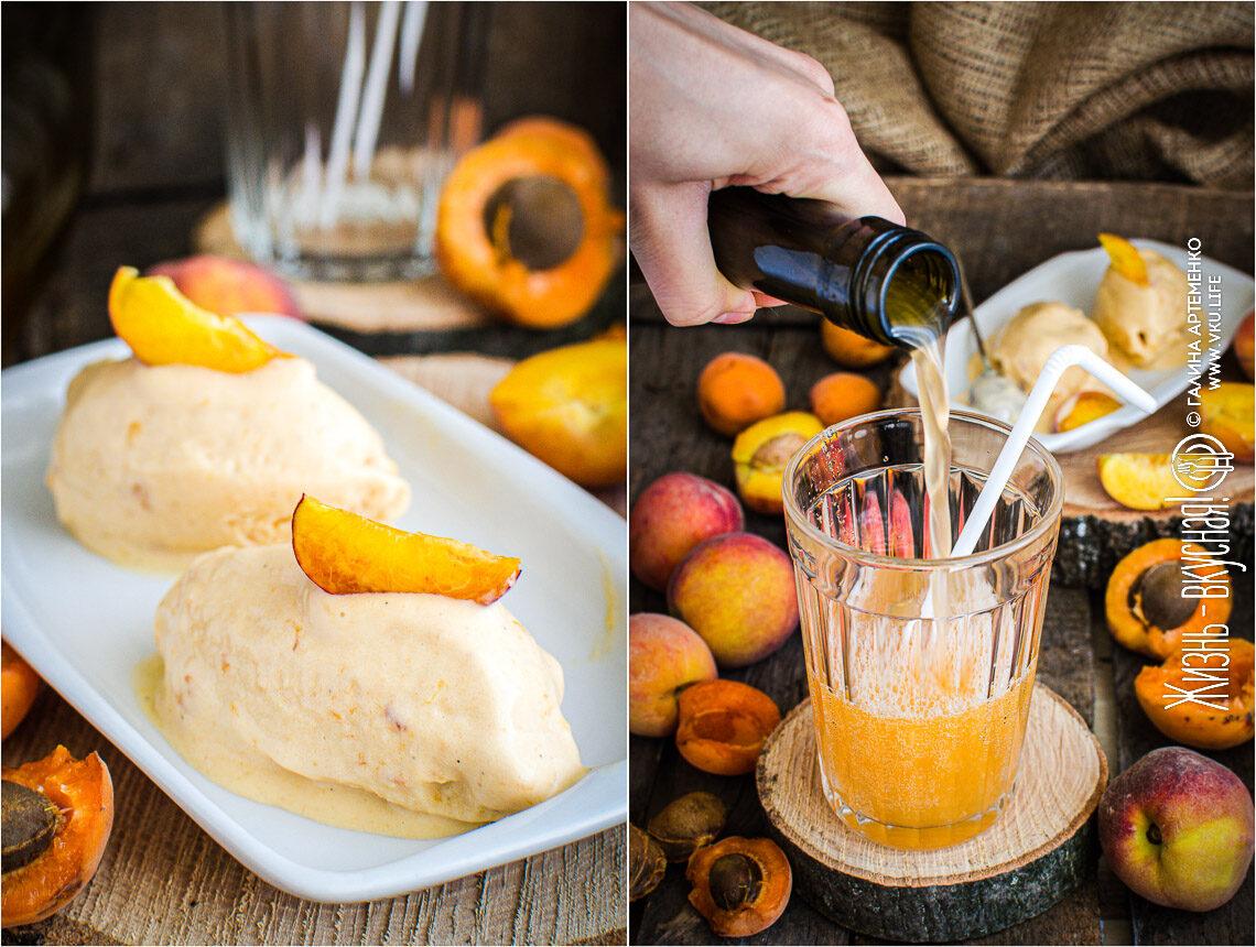 персик и абрикос рецепты