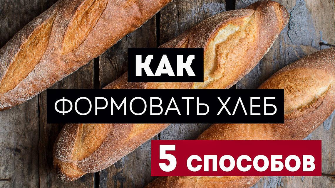 формовка хлеба