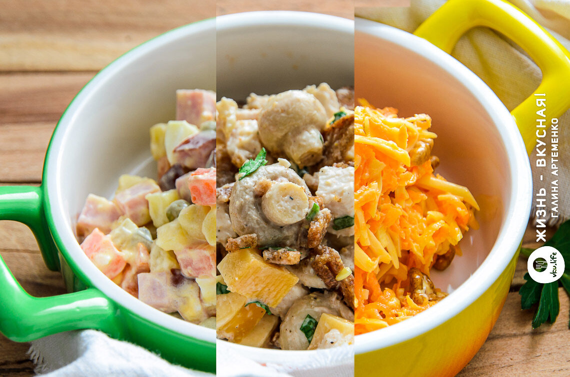 праздничный салат майонезом