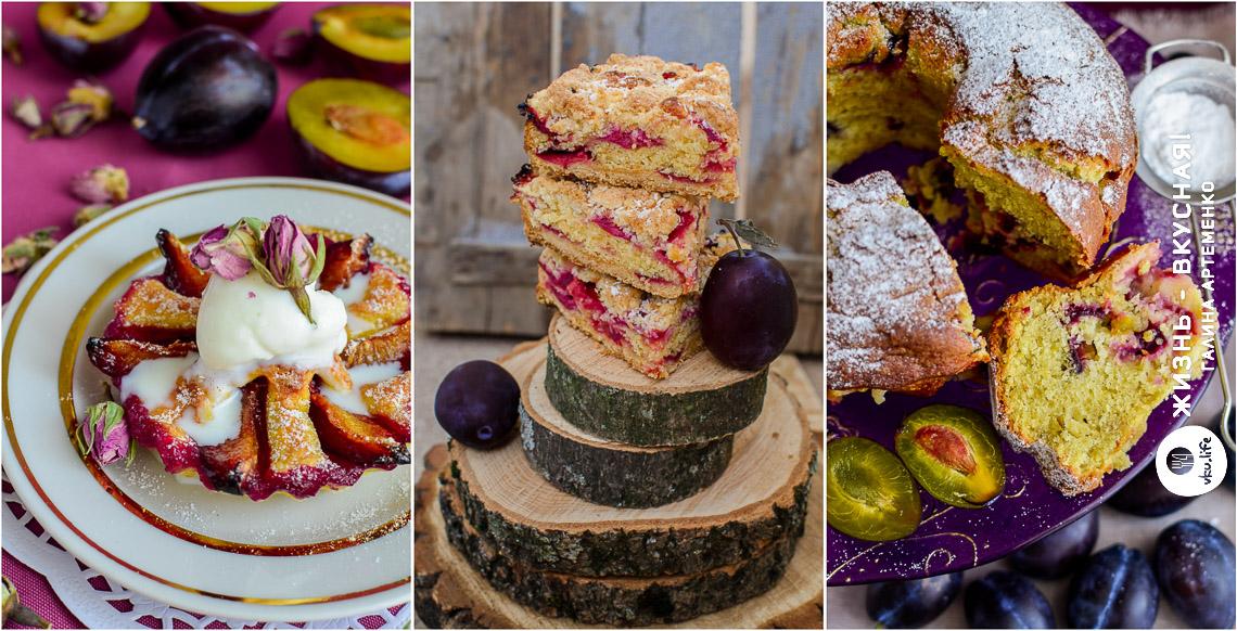 пирог со сливами рецепты